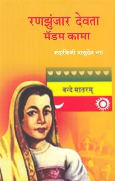 Ranzunjar Devata : Madam Kama