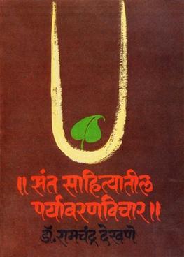 Sant sahityatil Paryavaranvichar
