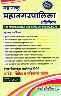 Maharashtra Mahanagarpalika Adhiniyam ( Chaudavi Avrutti 2014)