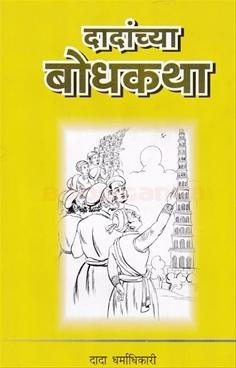Dadanchya Bodhkatha