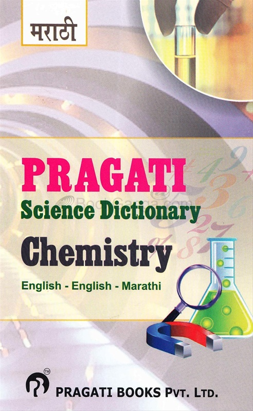 Pragati Science Dictionary Chemistry