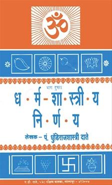 Dharmashastriya Nirnay Bhag - 2