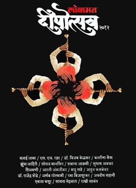 Lokmat Deepotsav (2012)