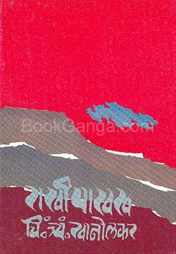 Rakhi Pakhru