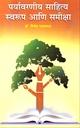 पर्यावरणीय साहित्य: स्वरूप आणि समीक्षा