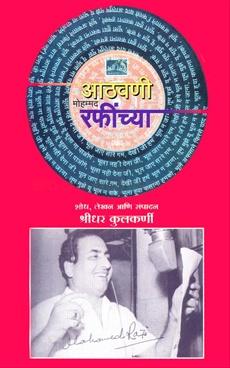Aathavani Mohammad Rafinchya
