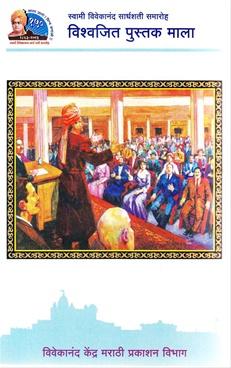 Vishwajit Pustak Mala Sanch