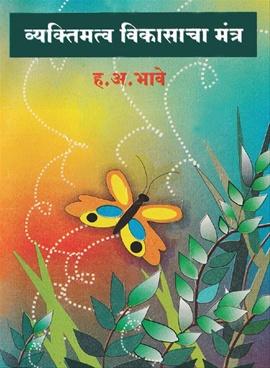 Vyaktimatwa Vikasacha Mantra