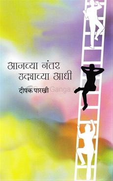 Ajachya Nantar Udyachya Aadhi