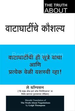 Vataghatinche Koushalya