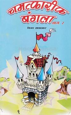 Chamatkarik Bangla (2)