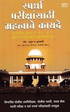 Spardha Parikshansathi Mahatvache Kayade