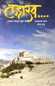 Ladakh... Pravas Ajun Suru Aahe