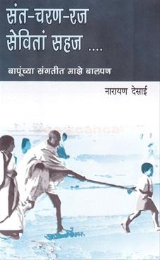 Sant Charan Raj Sevita sahaj