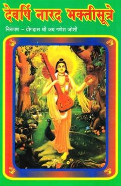 Devarshi Narad Bhaktisutre