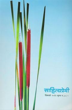 Sahityapremi (2011)