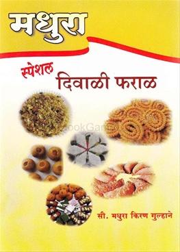 Madhura Special Diwali Faral