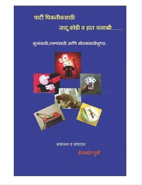 Party Picnicsathi Jadu, Kodi va Haat Chalaakhi