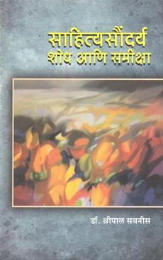 Sahityasoundarya Shodh Ani Samiksha