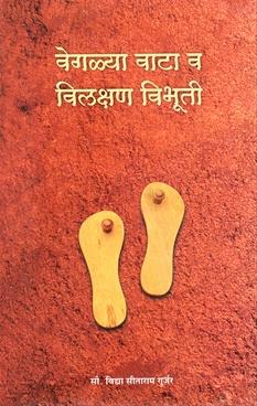 Veglya Vata V Vilakshan Vibhuti