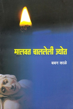 Malvat Chalaleli Jyot