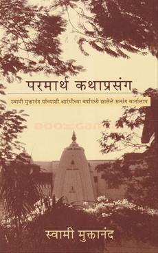 Parmarth Kathaprasang