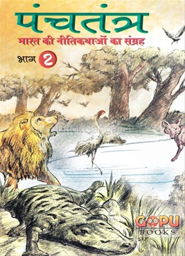 Panchatantra - Bhag 2 (Hindi)