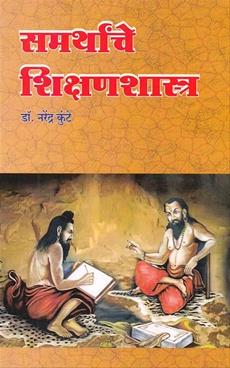 Samarthanche Shikshanshastra