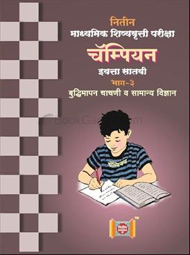 Madhyamik shishyavrutti Pariksha champion - Bhag 3