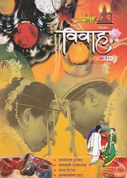 Pratibha Vivah Visheshank