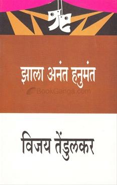 Jhala Anant Hanumant