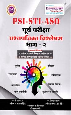 PSI-STI-ASO Purva Pariksha Prashanpatrika Vishleshan Bhag - 2
