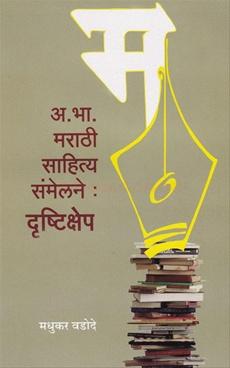 """A. Bha. Marathi Sahitya Sammelane ''Drustikshep"""""""