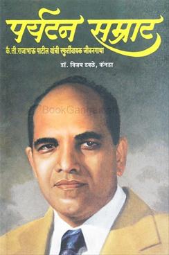Paryatan Samrat