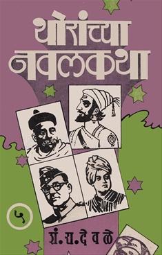 Thoranchya Navalkatha Bhag 5