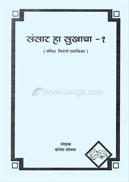 Sansar Ha Sukhacha - 1