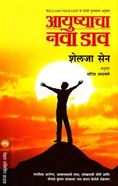 Ayushyacha Nava Dav