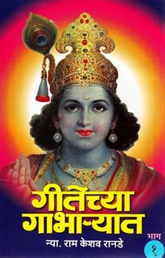 Gitechya Gabharyat Bhag 1