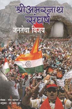Shree Amarnath Sangharsha Janatecha Vijay