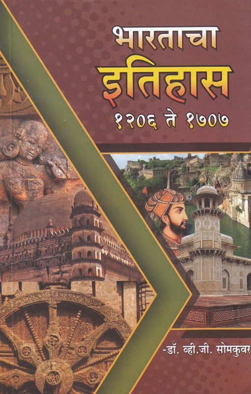 भारताचा इतिहास (१२०६ ते १७०७)