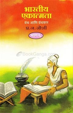 Bhartiya Ekatmata - Bhag 6