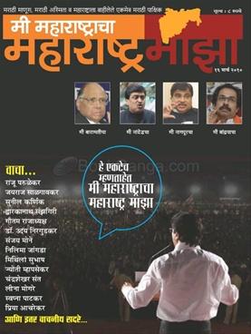 Maharashtra Maza 16 March 2010