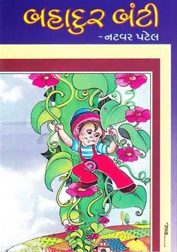 Bahadur Banti