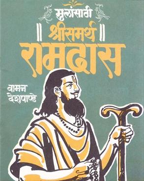 Mulansathi Shrisamarth Ramdas