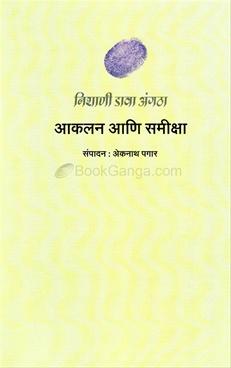 Nishani Dava Angatha
