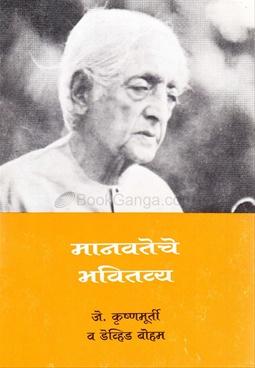Manavteche Bhavitavya
