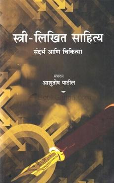 Stri Likhit Sahitya