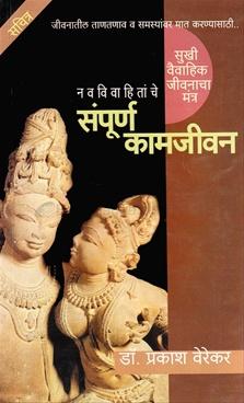 Navavivahitanche Sampurn Kamjeevan