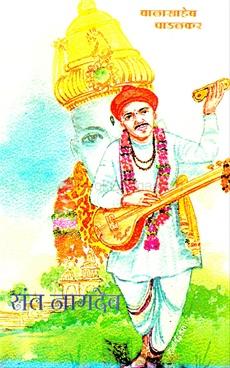 Sant Namadev