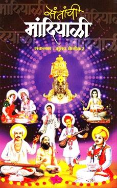Santanchi Mandiyali